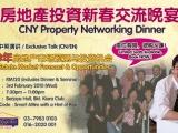 《新春晚宴》拓展网络与房地产名人交流