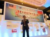 拿督斯里郑水兴在厦门《第四届马中企业家大会》极力推广大马房地产