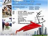 华总主办:2010年投资策略研讨会