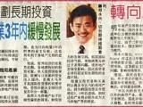 《中国报》規劃長期投資 房產業3年內緩慢發展